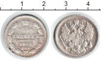 Изображение Монеты 1894 – 1917 Николай II 15 копеек 1905 Серебро XF Санкт-Петербург