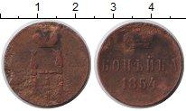 Изображение Монеты 1825 – 1855 Николай I 1 копейка 1854 Медь  ЕМ