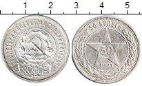 Изображение Монеты РСФСР 50 копеек 1921 Серебро UNC- АГ