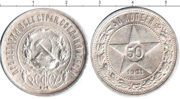 Картинка Монеты РСФСР 50 копеек Серебро 1921