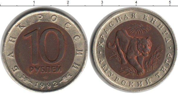 Картинка Монеты Россия 10 рублей Биметалл 1992
