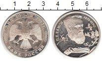 Изображение Монеты Россия 2 рубля 1994 Серебро Proof- Бажов