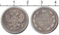 Изображение Монеты 1894 – 1917 Николай II 15 копеек 1902 Серебро  СПБ АР