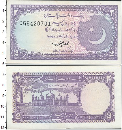 Картинка Боны Пакистан 2 рупии  0