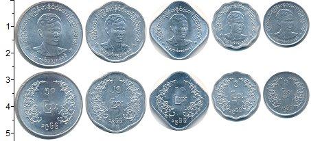 Изображение Наборы монет Мьянма Мьянма 1966 1966 Алюминий XF В наборе 5 монет ном