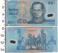 Изображение Боны Таиланд 50 бат 0  UNC- Пумипон Адульядет