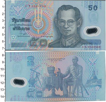 Картинка Боны Таиланд 50 бат  0