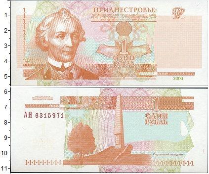 Картинка Боны Приднестровье 1 рубль  2000
