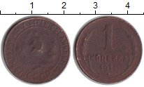 Изображение Монеты СССР 1 копейка 1924 Медь