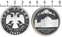 Изображение Монеты Россия 3 рубля 2009 Серебро Proof Витебский вокзал (на