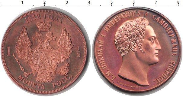 Картинка Монеты Россия Монетовидный жетон Медь 0