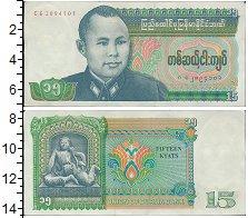 Изображение Банкноты Бирма 15 кьят 0  UNC-