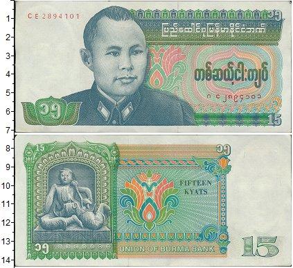 Картинка Боны Бирма 15 кьят  0