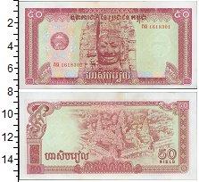 Изображение Банкноты Камбоджа 50 риель 1979  UNC-