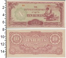 Изображение Боны Бирма 10 рупий 1943  XF Японская оккупация