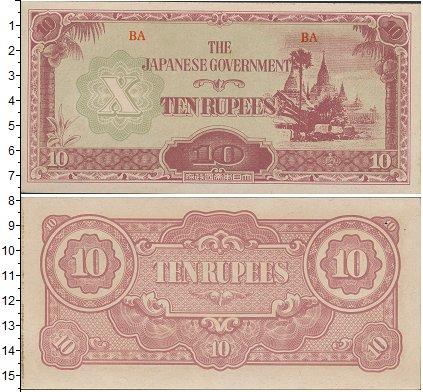 Картинка Боны Бирма 10 рупий  1943