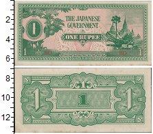 Изображение Банкноты Бирма 1 рупия 1943  XF Оккупация Японией
