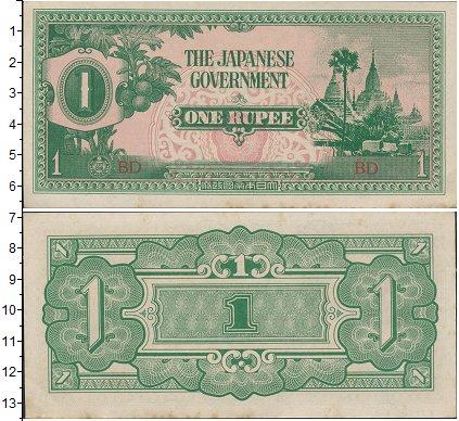 Картинка Боны Бирма 1 рупия  1943