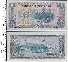 Изображение Банкноты Камбоджа 100 риель 1979  UNC-  .