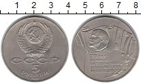 Изображение Монеты СССР 5 рублей 1987 Медно-никель UNC- 70 лет ВОСР