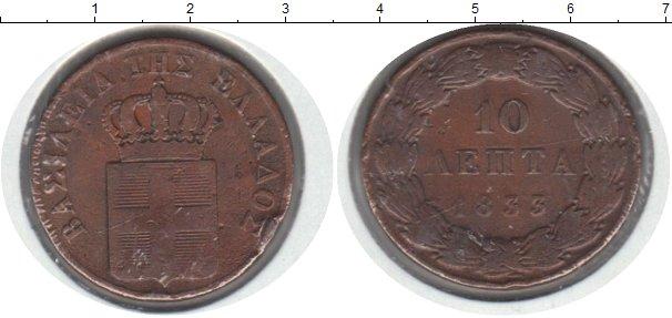 Картинка Монеты Греция 10 лепт Медь 1853