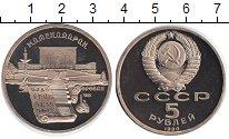 Изображение Монеты СССР 5 рублей 1990 Медно-никель Proof- Ереван.