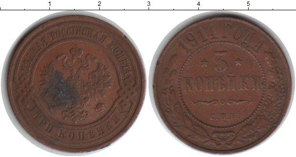 Картинка Монеты 1894 – 1917 Николай II 3 копейки Медь 1914