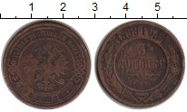 Изображение Монеты 1894 – 1917 Николай II 3 копейки 1899 Медь  СПБ