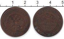 Изображение Монеты 1894 – 1917 Николай II 2 копейки 1914 Медь  СПБ