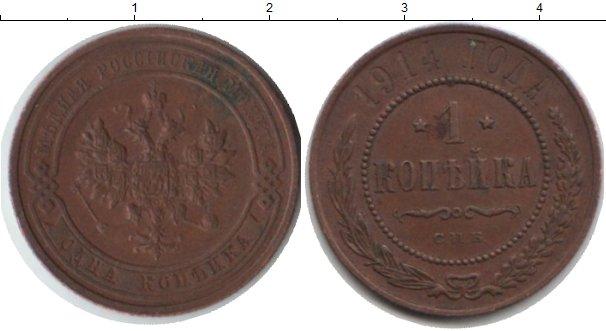 Картинка Монеты 1894 – 1917 Николай II 1 копейка Медь 1914