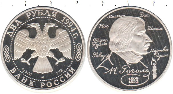 Картинка Монеты Россия 2 рубля Серебро 1994