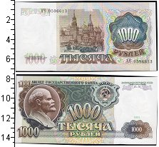 Изображение Банкноты СССР 1000 рублей 1991  XF+ 1991. Храм Василия Б