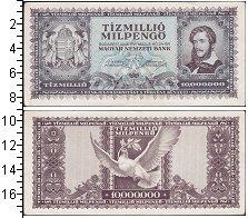Изображение Банкноты Венгрия 10.000.000 пенге 1946  VF Герб Венгрии. Номина