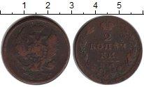 Изображение Монеты 1825 – 1855 Николай I 2 копейки 1827 Медь