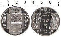 Изображение Монеты Украина 5 гривен 2010 Медно-никель Proof- Народные промыслы Ук
