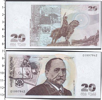Картинка Боны Грузия 20 лари  1995