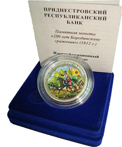 Изображение Подарочные монеты Приднестровье 200 лет Бородинскому сражению 2012 Серебро Proof Подарочный набор пос