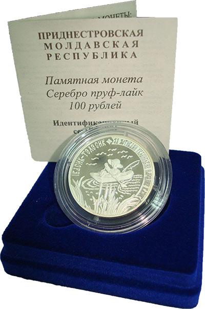 Изображение Монеты Приднестровье 100 рублей 2006 Серебро Proof Подарочный набор пос