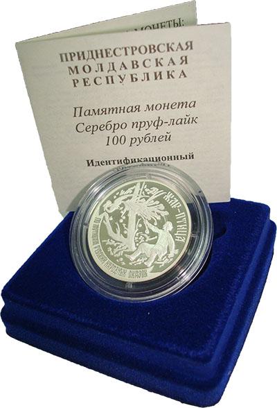 Изображение Подарочные монеты Приднестровье Жар-птица 2006 Серебро Proof