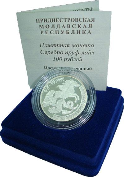 Изображение Подарочные монеты Приднестровье Фэт-Фрумос в царстве змея 2006 Серебро Proof