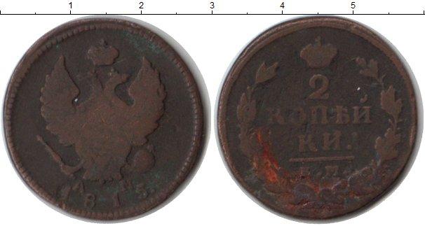 Картинка Монеты 1801 – 1825 Александр I 2 копейки Медь 1815