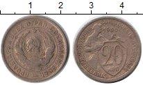 Изображение Монеты СССР СССР 1933 Медно-никель VF
