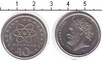 Изображение Монеты Греция 10 драхм 1992 Медно-никель XF Демократ
