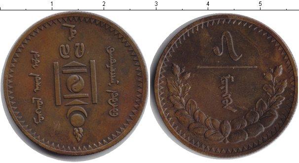 Картинка Монеты Монголия 5 мунгу  1937