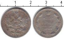 Изображение Монеты 1894 – 1917 Николай II 15 копеек 1906 Серебро VF СПБ ЭБ