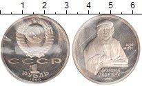 Изображение Монеты СССР 1 рубль 1990 Медно-никель Proof