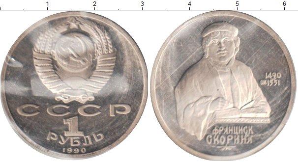 Картинка Монеты СССР 1 рубль Медно-никель 1990