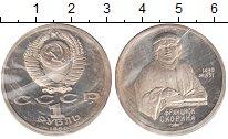 Изображение Монеты СССР 1 рубль 1990 Медно-никель Proof Родная запайка. Скор