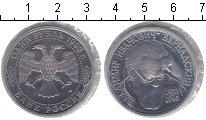 Изображение Монеты Россия 1 рубль 1993 Медно-никель Proof Родная запайка. 130-