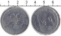Изображение Монеты Россия 1 рубль 1993 Медно-никель UNC Родная запайка. 130-